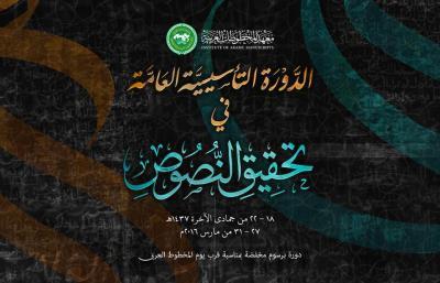الدورة-التأسيسية-العامة-في-تحقيق-النصوص-بالقاهرة
