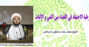 محمد رضا ( مشتاق) الساعدي