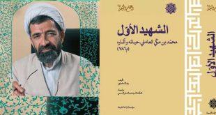 الشهيد الأول، محمدبن مكي العاملي، حياته وآثاره