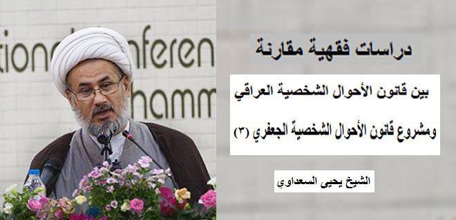 الشيخ-السعداوي
