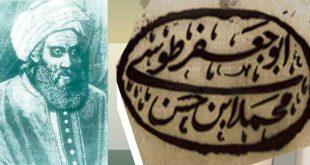 الشيخ الطوسي