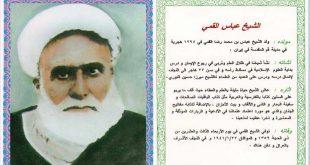 الشيخ عباس القمي