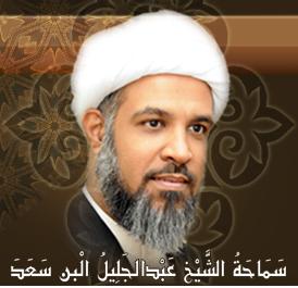 الشيخ عبد الجليل البن سعد