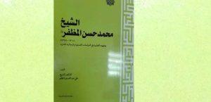 الشيخ محمد رضا المظفر (1301 - 1375هـ) وجهوده العلمية في الدراسات الحديثية والرجالية المقارنة