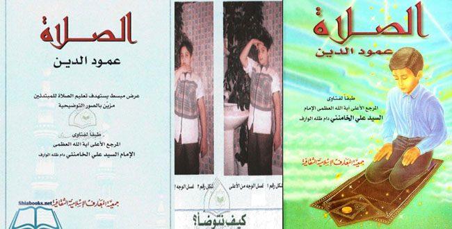 تحميل كتاب تعليم الصلاة والوضوء بالصور pdf