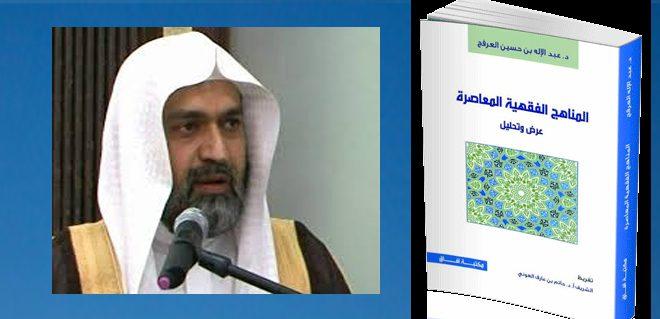 عبد الإله بن حسين بن محمد العرفج
