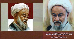 العلامة محمد مهدي الآصفي حضارياً