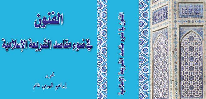 الفنون في ضوء مقاصد الشَّريعة الإسلامية