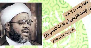 الشيخ صالح الملاحي القطيفي