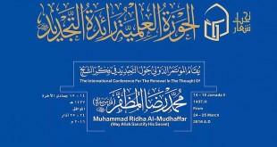 المؤتمرٍ الدولي حول التجديد في فكر الشيخ محمدرضا المظفر