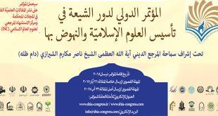المؤتمر الدولي لدور الشيعة في تأسيس العلوم الإسلاميّة والنهوض بها