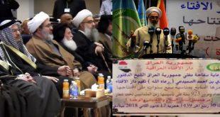 المؤتمر السابع لدار الإفتاء العراقية
