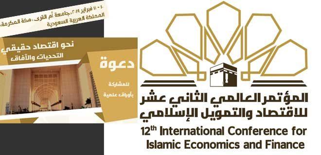 المؤتمر العالمي الـ 12 للاقتصاد والتمويل الإسلامي