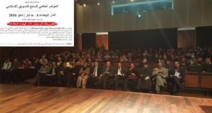 المؤتمر العالمي السابع للتسويق الإسلامي