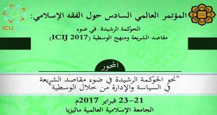 المؤتمر العالمي السادس حول الفقه الإسلامي: الحوكمة الرشيدة في ضوء مقاصد الشريعة ومنهج الوسطية (ICIJ 2017)