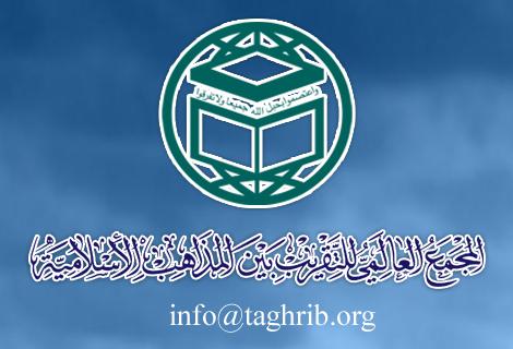 المجمع-العالمي-للتقريب-بين-المذاهب-الإسلامية