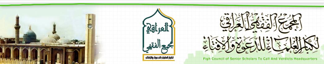 المجمع-الفقهي-العراقي-لكبار-العلماء-للدعوة-والإفتاء
