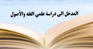 علم اﻷصول