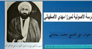 المدرسة الاصولية لميرزا مهدي الاصفهاني