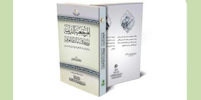 """صدر حديثاً كتاب """" المرجعية الدينية ودورها في بناء الدّولة العراقية """""""