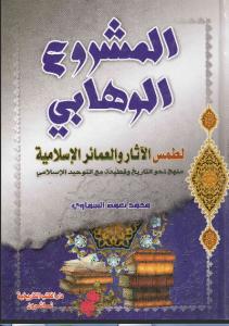 المشروع الوهابي لطمس الآثار والعمائر الإسلامية