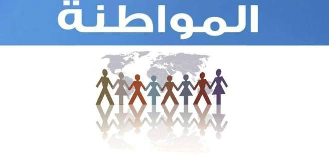 المواطنة والدين الإسلامي