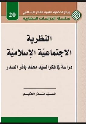 النظرية الاجتماعية الاسلامية دراسة في فكر الشهيد محمد باقر الصدر