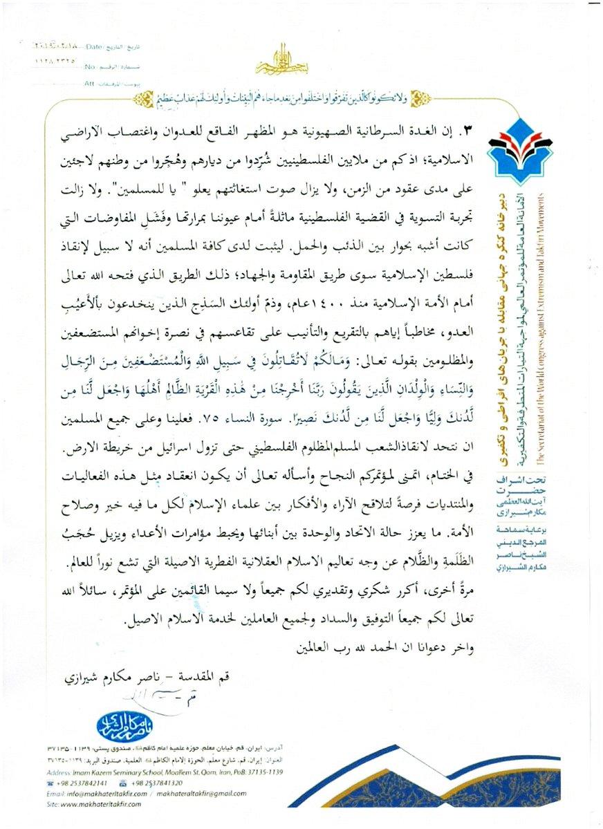 بيان المرجع الديني آية الله العظمى الشيخ ناصر مكارم الشيرازي (دام ظله) للمؤتم
