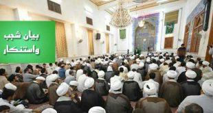 بيان جمع من الطلبة النجفيين ضد الحصار على الجمهورية الإسلامية