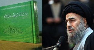 بينات من فقه القرآن