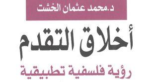 """كتاب """"أخلاق التقدم"""" لمحمد عثمان الخشت"""