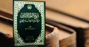 تاريخ الفقه الإمامي