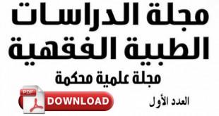 مجلة-الدراسات-الطبية-الفقهية-2015