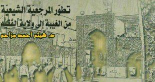 تطور المرجعية الشيعية من الغيبة إلى ولاية الفقيه