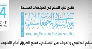 تعزيز السلم في المجتمعات المسلمة