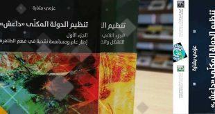 """صدر حديثًا كتاب: تنظيم الدولة المكنّى """"داعش"""".. بقلم: عزمي بشارة"""