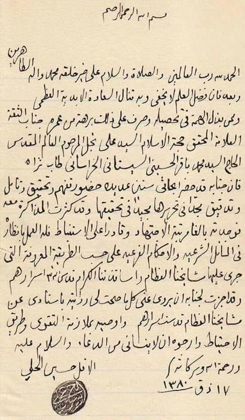 إجازة اجتهاد المرجع السيد السيستاني من أستاذه العلامه الشيخ الحلي