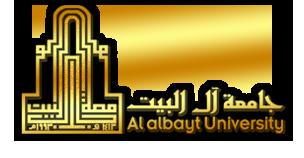 جامعة-آل-البيت-الأردن