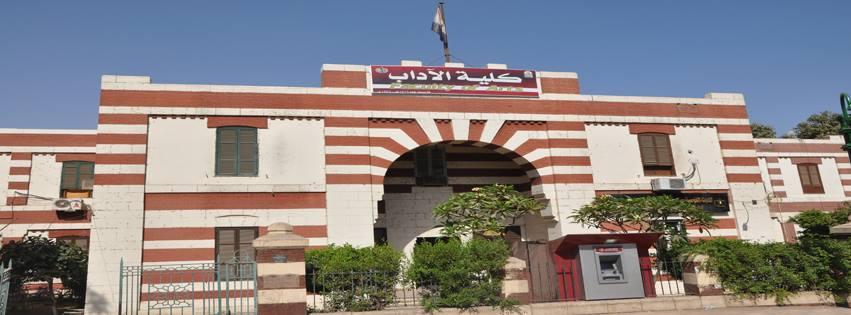 جامعة أسيوط-كلية الآداب