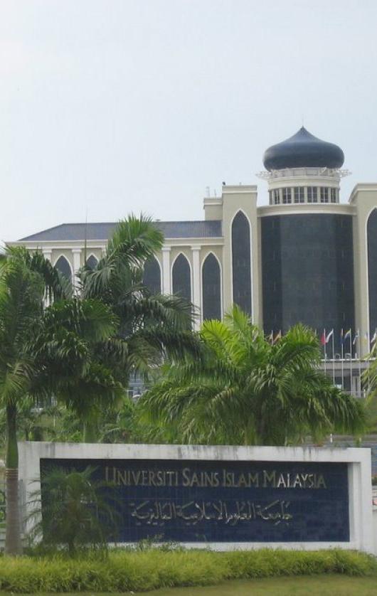 جامعة-العلوم-الإسلامية-الماليزية0
