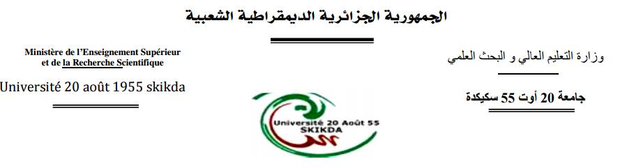 جامعة-20أوت-55سكيكدة
