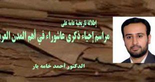 إطلالة تاريخية عامة على مراسم إحياء ذكرى عاشوراء في أهم المدن العربية
