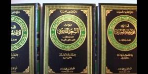 دائرة المعارف الحسينية