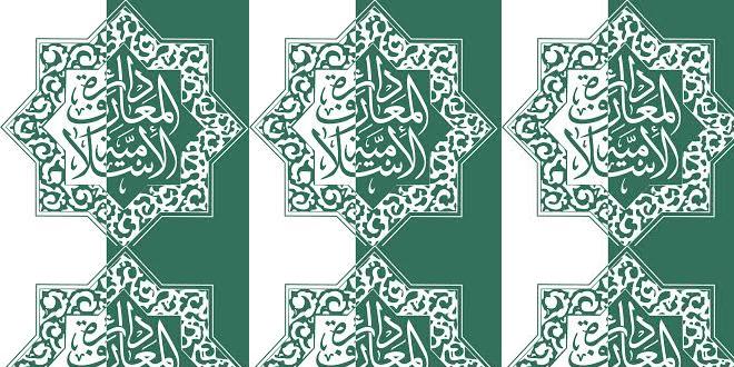 دائرة معارف العالم الاسلامي