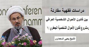دراسات-فقھیة-مقارنة-بين-قانون-الأحوال-الشخصية-العراقي-ومشروع-قانون-الأحوال-الشخصية-الجعفري-(1)