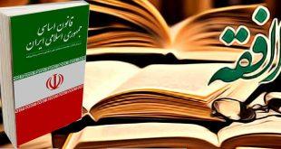 دستور الجمهورية الإسلامية الايرانية