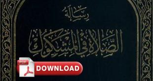 رسالة-الصلوة-في-المشكوك-النائيني1-ijtihadnet