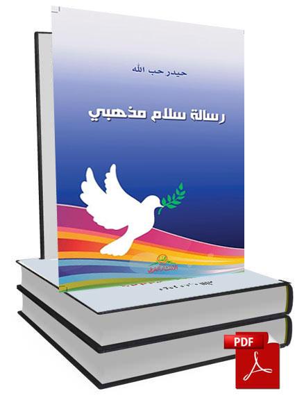رسالة سلام مذهبي