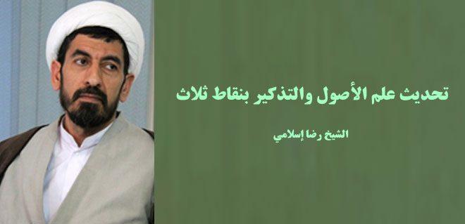 رضا-اسلامي
