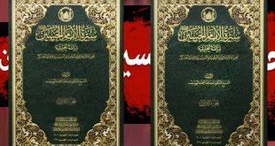 سيرة الامام الحسين عليه السلام